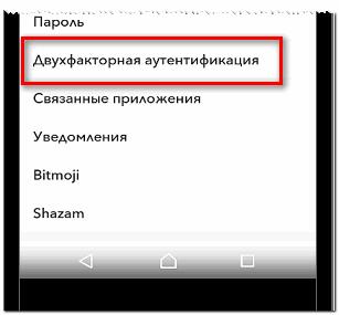 Двухфакторная аутентификация в Снапчате