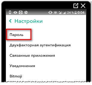 Изменить парольв Снапчате