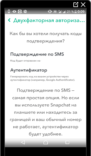 Подтерждение по СМС