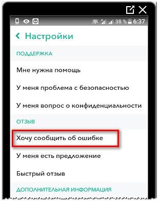 Сообщить об ошибке в Снапчате