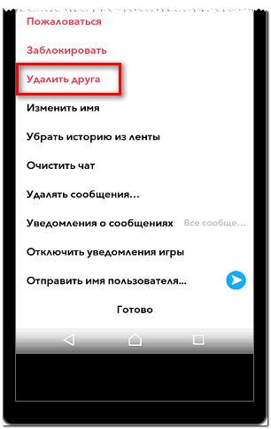 Удалить друга в Снапчате