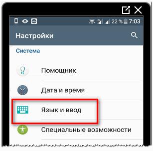Язык и ввод на смартфоне
