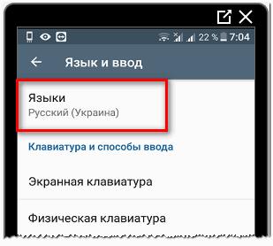 Язык в Снапчате