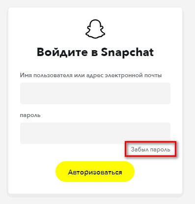Забыл пароль от Снапчата
